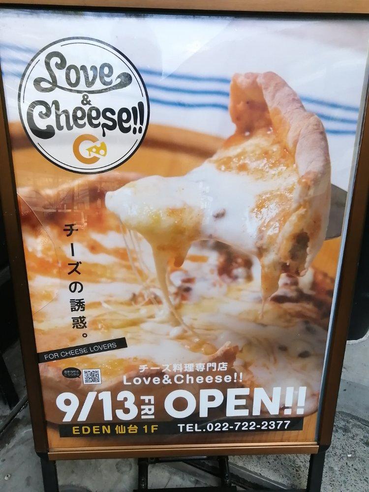 ラブアンドチーズ仙台店のシカゴピザ