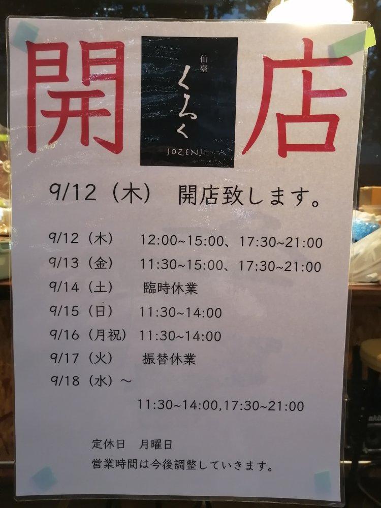 仙臺くろく定禅寺の営業時間