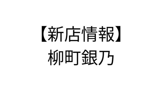 【新店情報】一番町 柳町銀乃|人気居酒屋の系列店がオープン予定