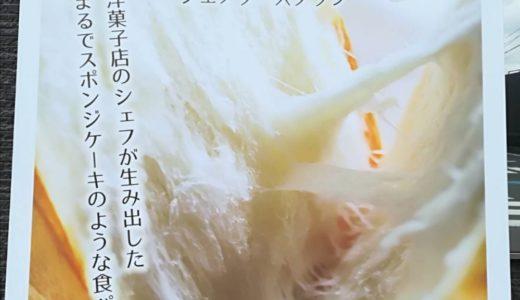 【新店情報】食パン専門店 ジェノワーズブラン国見ヶ丘店