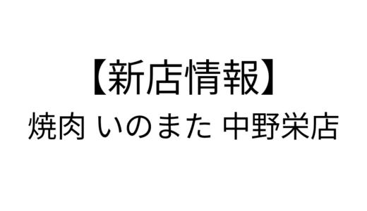 【新店情報】炭火焼肉名門 いのまた 中野栄店|昼は欧風カレー919