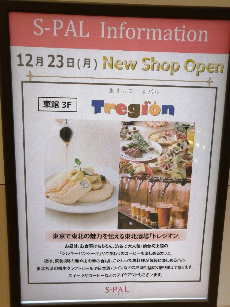 東北カフェ&バル トレジオン 仙台エスパル店