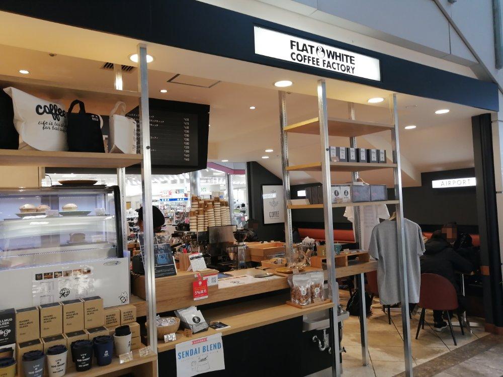 フラットホワイトコーヒーファクトリー仙台空港店