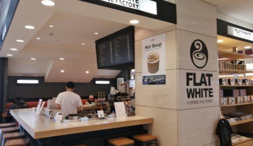 【新店情報】フラットホワイトコーヒーファクトリー仙台空港店