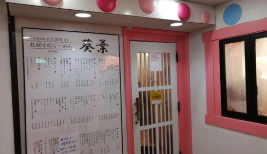 一番町 札幌味噌ラーメン葵葉 札幌西山製麺使用のお店がオープン予定!