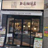 閉店する上島珈琲仙台クリスロード店