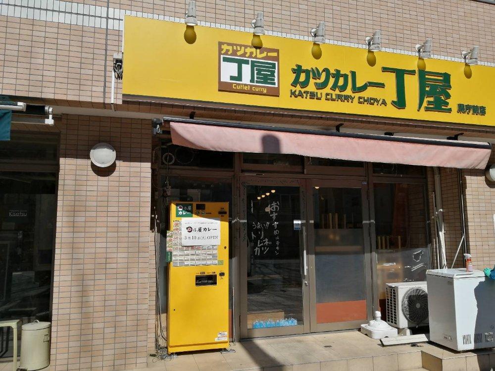 日乃屋カレー仙台定禅寺通店