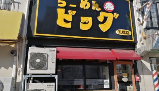 【ラーメンガイド】らーめんビッグ 五橋店 人気の横浜家系2号店がオープン!