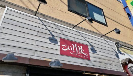 【一時閉店】荒町のこいけ屋が店舗拡張のためリニューアルへ!再オープンが楽しみ!