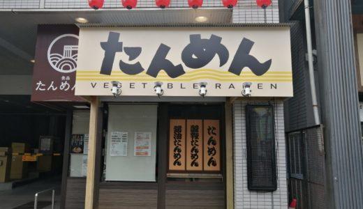 【新店情報】たんめん亭 国分町店|メニューや口コミをチェック!