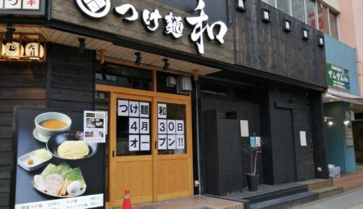 【新店情報】つけ麺 和 泉中央店|仙台2号店が8月10日オープン予定!