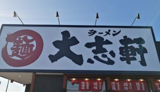 【新店情報】ラーメン大志軒 仙台泉野村店|野村ヨークタウンに6月3日オープン予定!