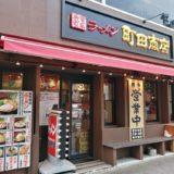 町田商店仙台駅前店