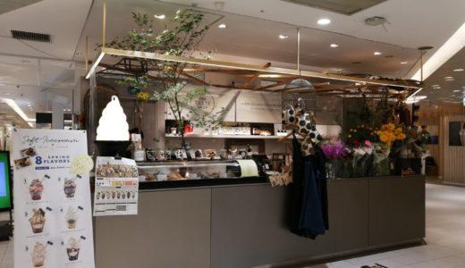【新店情報】仙台フォーラス1階 ザ・テイストショップ|フォーチュナーティーボックス跡地に