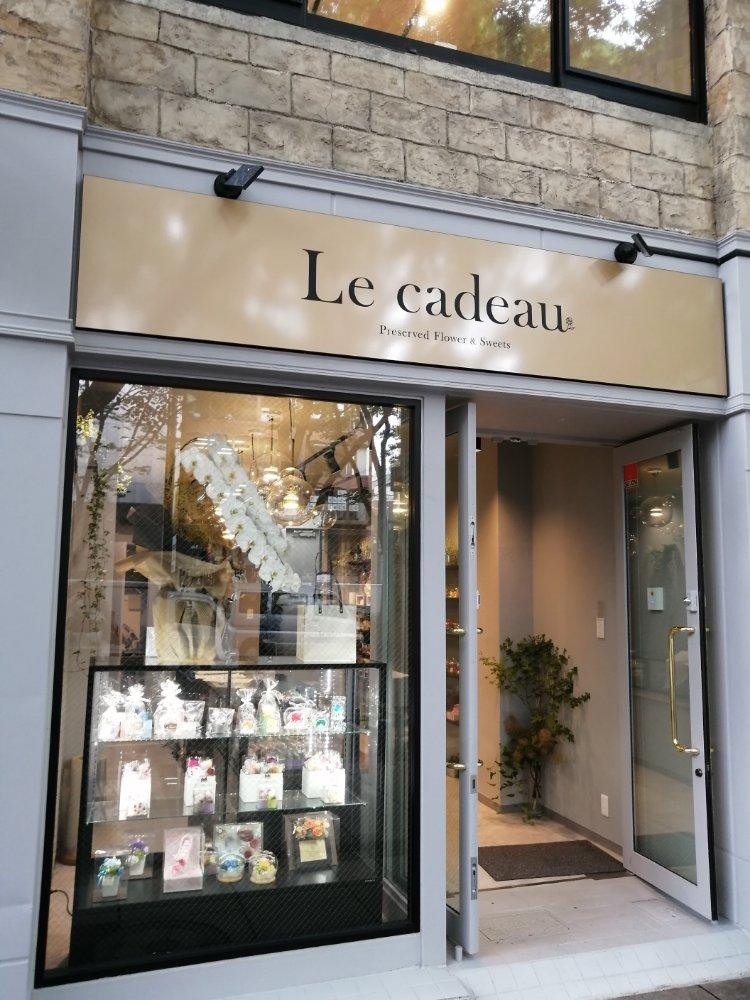 ル・キャド(Le cadeau)プリザーブドフラワーとスイーツのお店