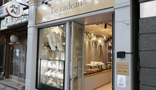 【新店情報】仙台国分町 ル・キャド(Le cadeau)プリザーブドフラワーとスイーツのお店