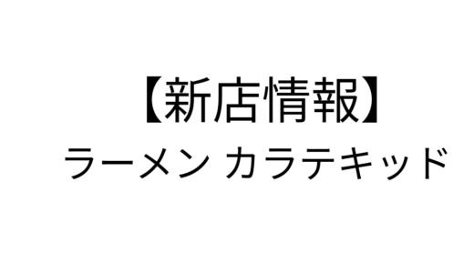 【新店情報】宮町 ラーメン カラテキッド
