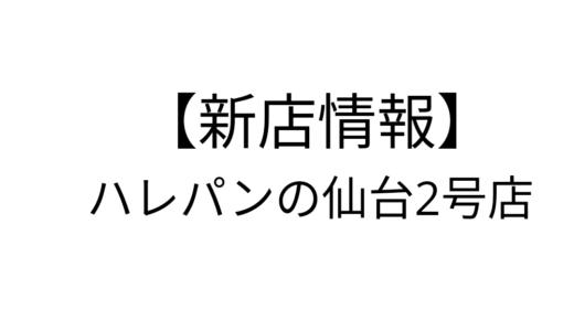 純正食パン工房ハレパンの仙台2号店は宮城野区!メニューや口コミをチェック!