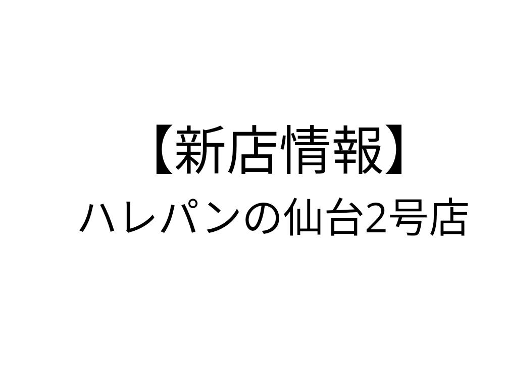 評判 ハレパン バイト