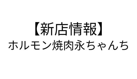 【新店情報】ホルモン焼肉永ちゃんち 仙台東口店