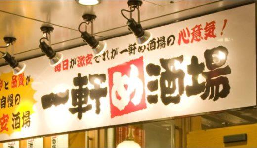 【新店情報】一軒め酒場 仙台一番町店|仙台初上陸の激安居酒屋がオープン予定