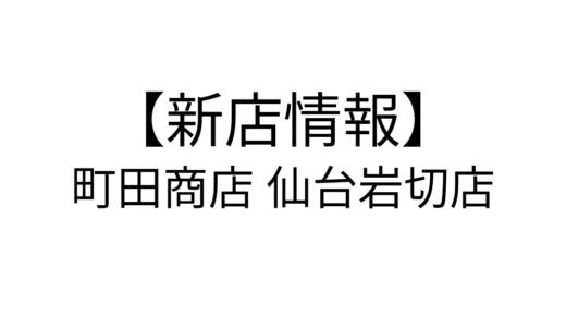 【開店ニュース】町田商店 仙台岩切店|メニューや口コミをチェック!