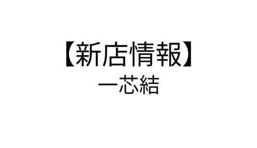 【開店ニュース】若林区沖野 一芯結(いっしんゆい)山元町の人気ラーメン店が移転!