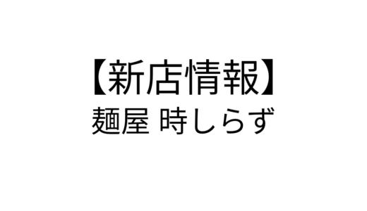 【開店ニュース】国分町 麺屋 時しらず|淡麗系のラーメン屋さんがオープン!