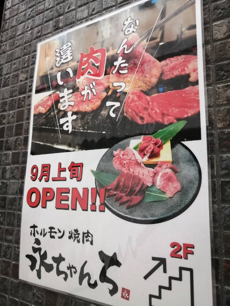 仙台東口 ホルモン焼肉 永ちゃんち