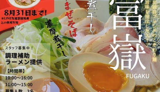 【開店ニュース】泉区中央 麺や富嶽(ふがく)メニューやオープンセールをチェック!