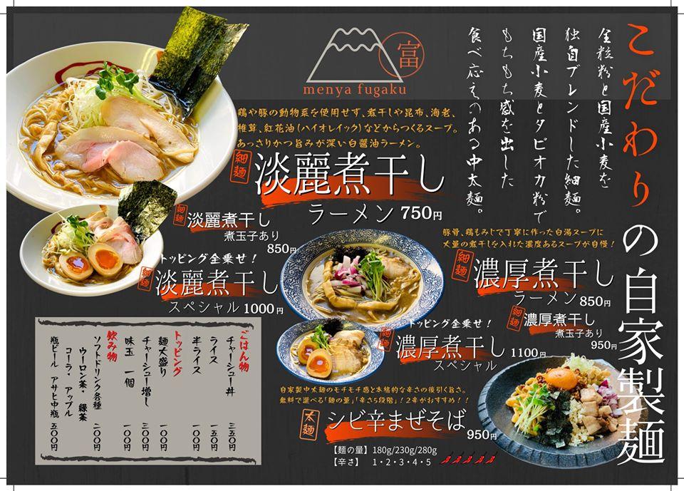 麺や富嶽メニュー