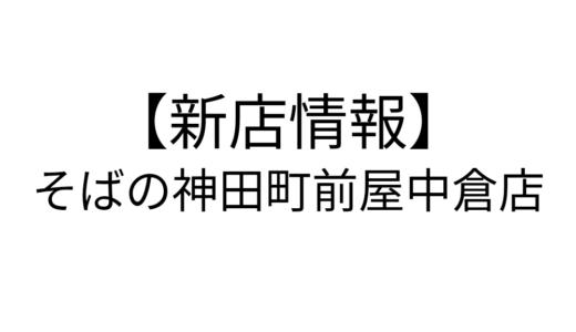 【開店ニュース】そばの神田 町前屋 中倉店|バイパス沿いに郊外型店がオープン予定!