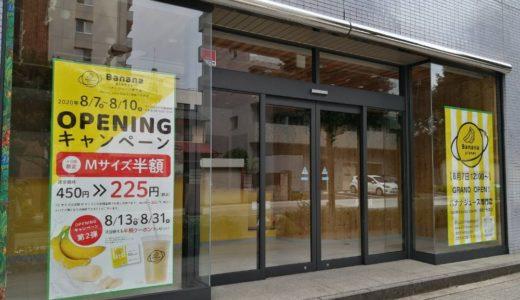 【開店ニュース】青葉区二日町 バナナプラネット|バナナジュース専門店がオープン予定