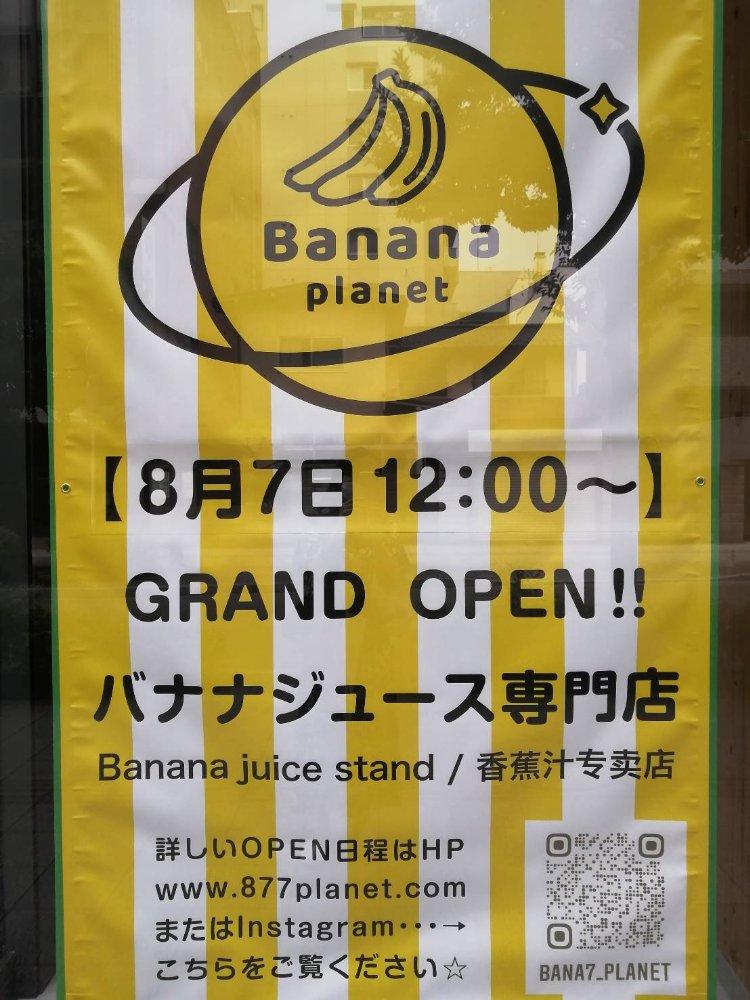 バナナプラネットの店舗情報