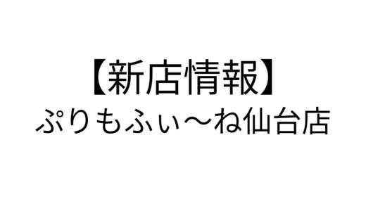 【開店ニュース】メイド喫茶 ぷりもふぃ〜ね仙台店|広島発の人気店が求人募集中!