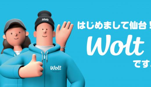 【仙台上陸】Wolt(ウォルト)の評判|配達は稼げる?料理は美味しい?