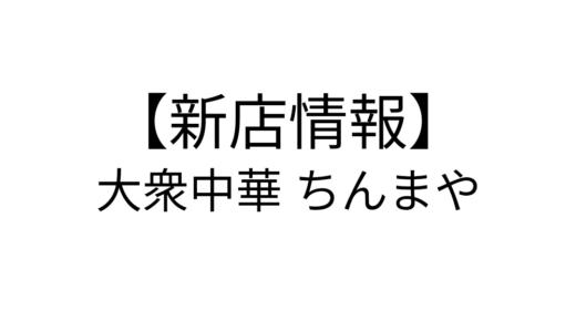 【開店ニュース】仙台銀座 大衆中華ちんまや|陳麻家が移転リニューアル