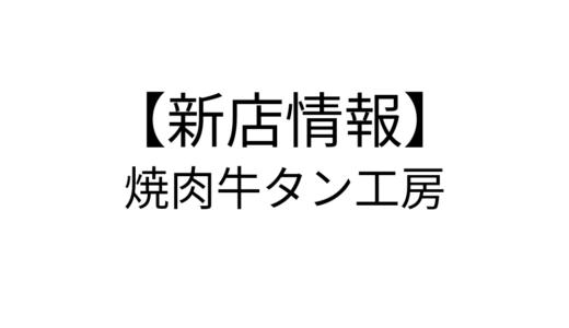 【開店ニュース】焼肉牛タン工房 仙台駅前店|兼kenの系列店がオープン予定
