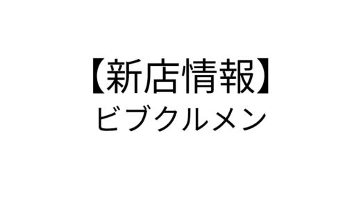 【開店ニュース】東北大学病院前にラーメン店 ビブグルメン