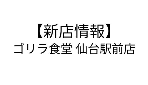 【開店ニュース】ゴリラ食堂 仙台駅前店|メニューや口コミをチェック!