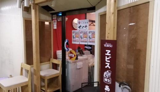 【開店ニュース】大衆酒場せんや|朝市の地下飲食街 新仙台駅前ビルに