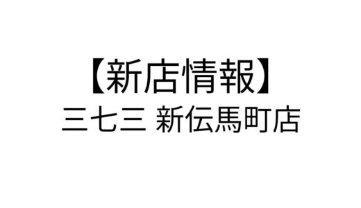 【開店ニュース】三七三(みなみ)新伝馬町店|横丁三七三の系列店がオープン予定