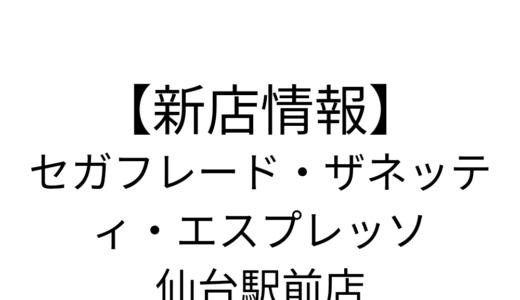 【開店ニュース】セガフレード・ザネッティ・エスプレッソ 仙台トラストシティ店