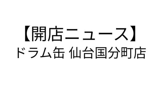 【開店ニュース】立ち飲み居酒屋ドラム缶 仙台国分町店|メニューや口コミをチェック!