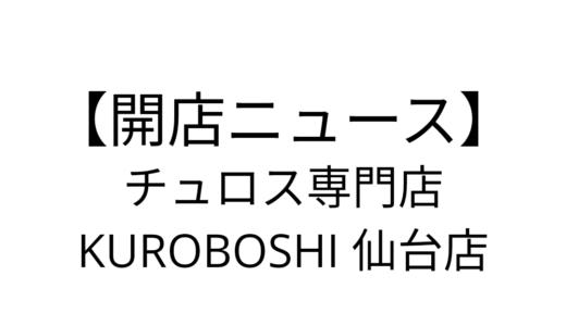 【開店ニュース】チュロス専門店 KUROBOSHI(クロボシ)仙台店|メニューや口コミをチェック!