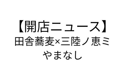 【開店ニュース】田舎蕎麦×三陸ノ恵ミ やまなし|サバー跡地に