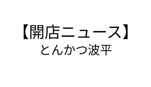 【開店ニュース】晴れの日でランチ開始!とんかつ波平が9月14日オープン!
