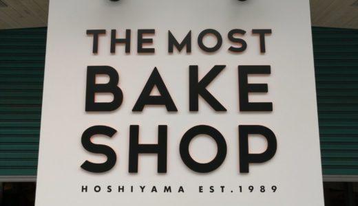 【開店ニュース】ザ モスト ベイク ショップ|ホシヤマ系列のニューエアリーが業態変更