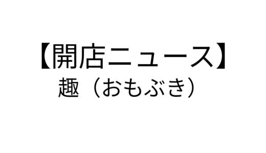 【開店ニュース】趣(おもぶき) 杜の味土心の系列店