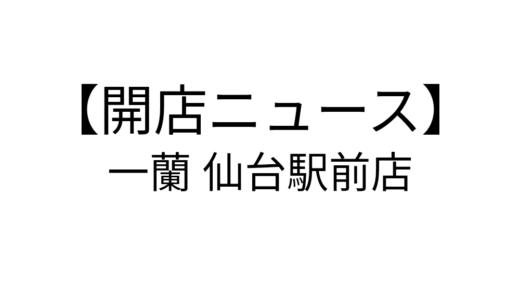 【開店ニュース】ついに一蘭が仙台初出店か!人気の豚骨ラーメン専門店